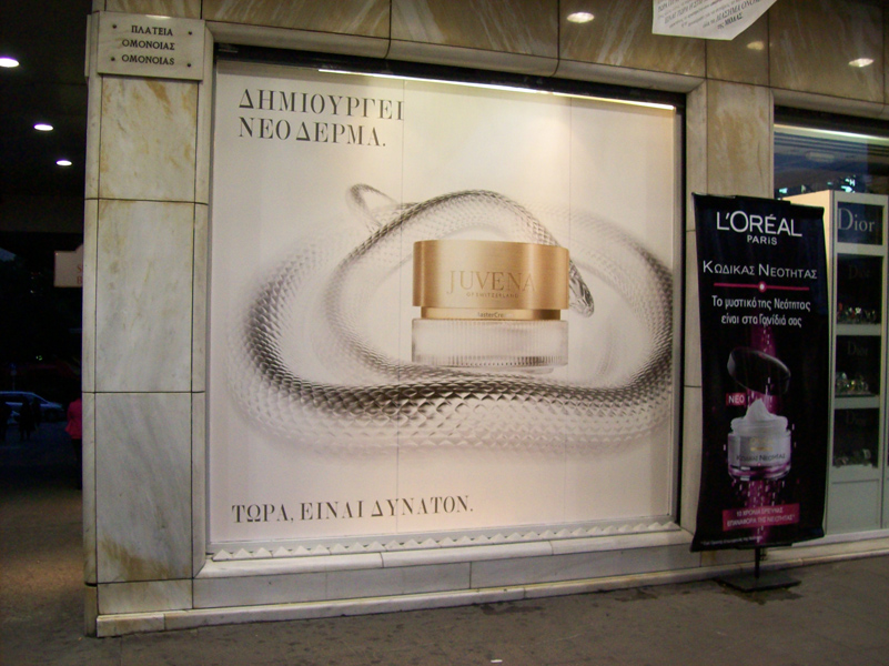 Διακόσμηση Βιτρίνας Καταστήματος, Προβολή Brand με Ψηφιακη Εκτυπωση