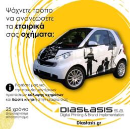 car wrapping diastasis sa